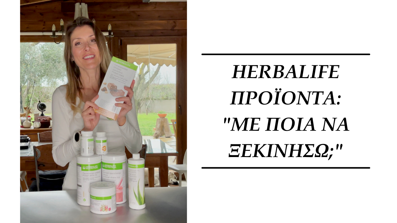 Herbalife προϊόντα - με ποια να ξεκινήσω;