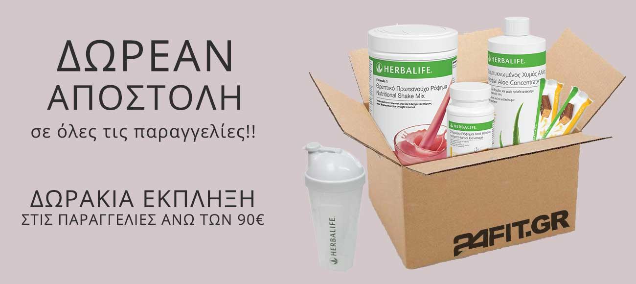 Herbalife Προϊόντα Δωρεάν Αποστολή - 24fit.gr