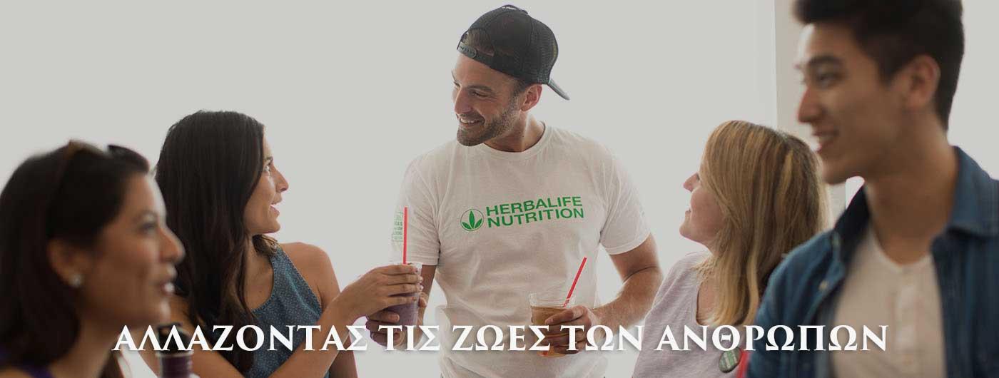 H Herbalife αλλάζει ζωές