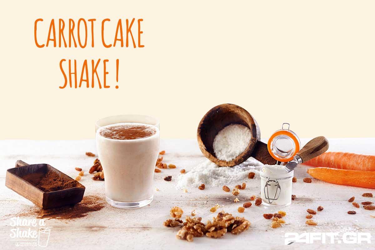 Herbalife Συνταγή: Ρόφημα Carrot Cake