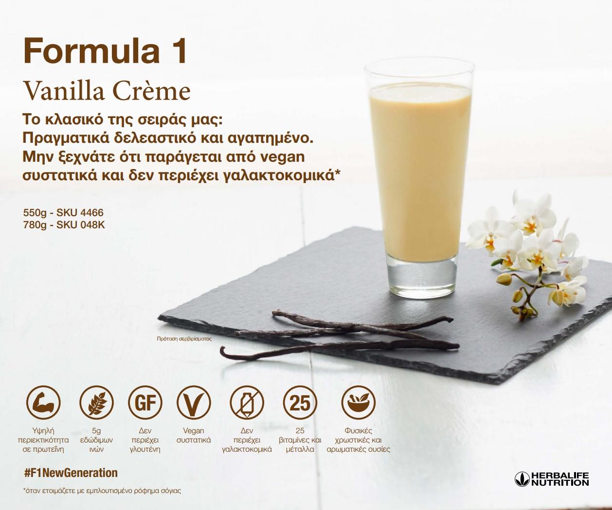 Herbalife Formula 1 Θρεπτικό Πρωτεϊνούχο Ρόφημα Βανίλια