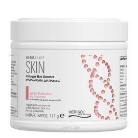 Herbalife Collagen Skin Booster Πόσιμο Κολλαγόνο