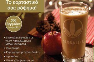 Χριστουγεννιάτικο Ρόφημα Herbalife