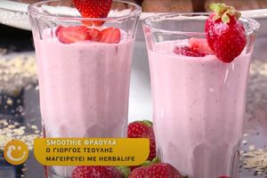 Υγιεινές Συνταγές με Herbalife από τον Γιώργο Τσούλη
