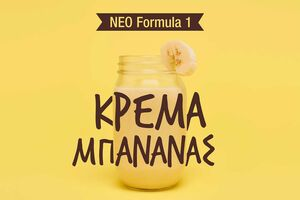 Herbalife Νέα Γενιά Formula 1 Κρέμα Μπανάνα
