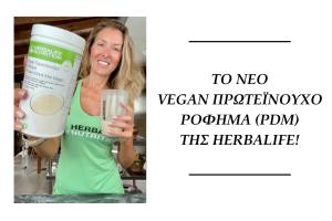 Herbalife Vegan PDM Πρωτεϊνούχο Ρόφημα