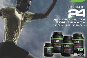 Herbalife24 Αθλητική Διατροφή