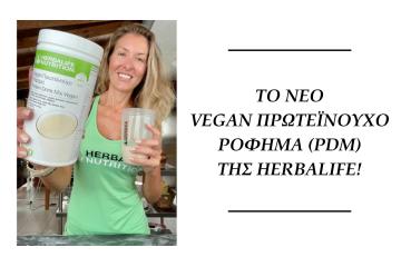 Το ΝΕΟ VEGAN Πρωτεϊνούχο Ρόφημα (PDM) της Herbalife!!